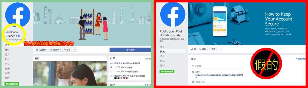 """""""重要分享"""" FB警告停權,詐騙通知- 分享店家的貼文並且附註警告"""