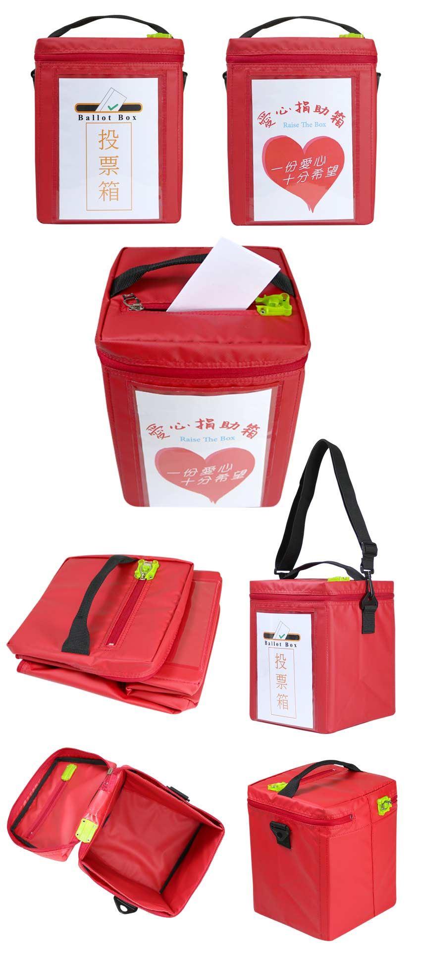 摺疊收納環保捐贈箱,投票箱-搭配安全扣具,運送,交接沒煩惱